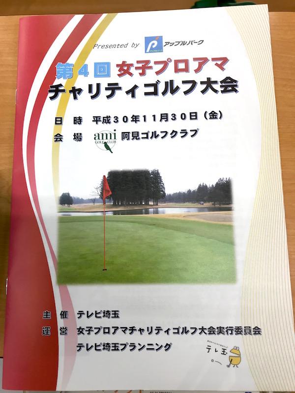 女子プロアマチャリティーゴルフ大会